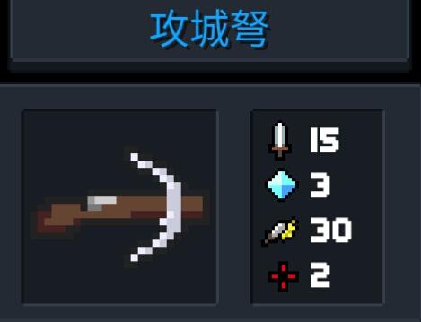 《元气骑士》攻城弩合成方法介绍