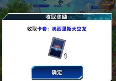 《游戏王:决斗链接》天空龙卡套获得方法