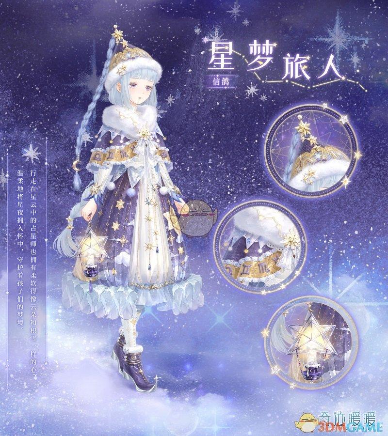 《奇迹暖暖》星梦旅人套装一览