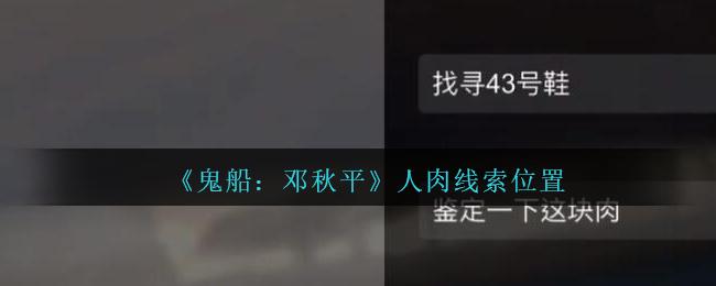 《鬼船:邓秋平》五级线索——人肉