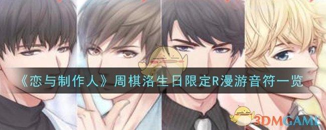 《恋与制作人》周棋洛生日限定R漫游音符一览