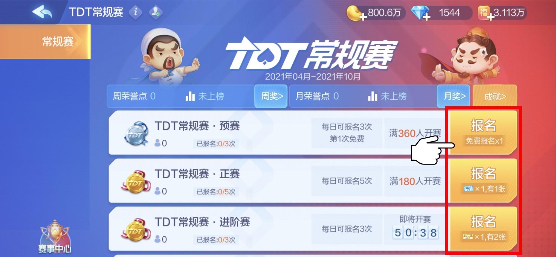 2021腾讯欢乐斗地主锦标赛(TDT)4月6日正式开赛,《欢乐斗地主》豪掷百万奖励布局全民电竞赛事