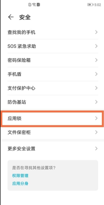 荣耀v40轻奢版设置应用锁方法介绍