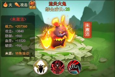 《燃烧部落》流炎火兔属性介绍