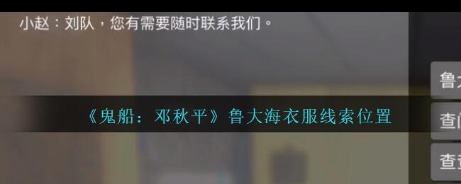 《鬼船:邓秋平》五级线索——鲁大海衣服