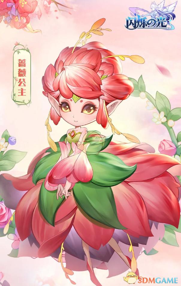 《闪烁之光》蔷薇公主技能介绍