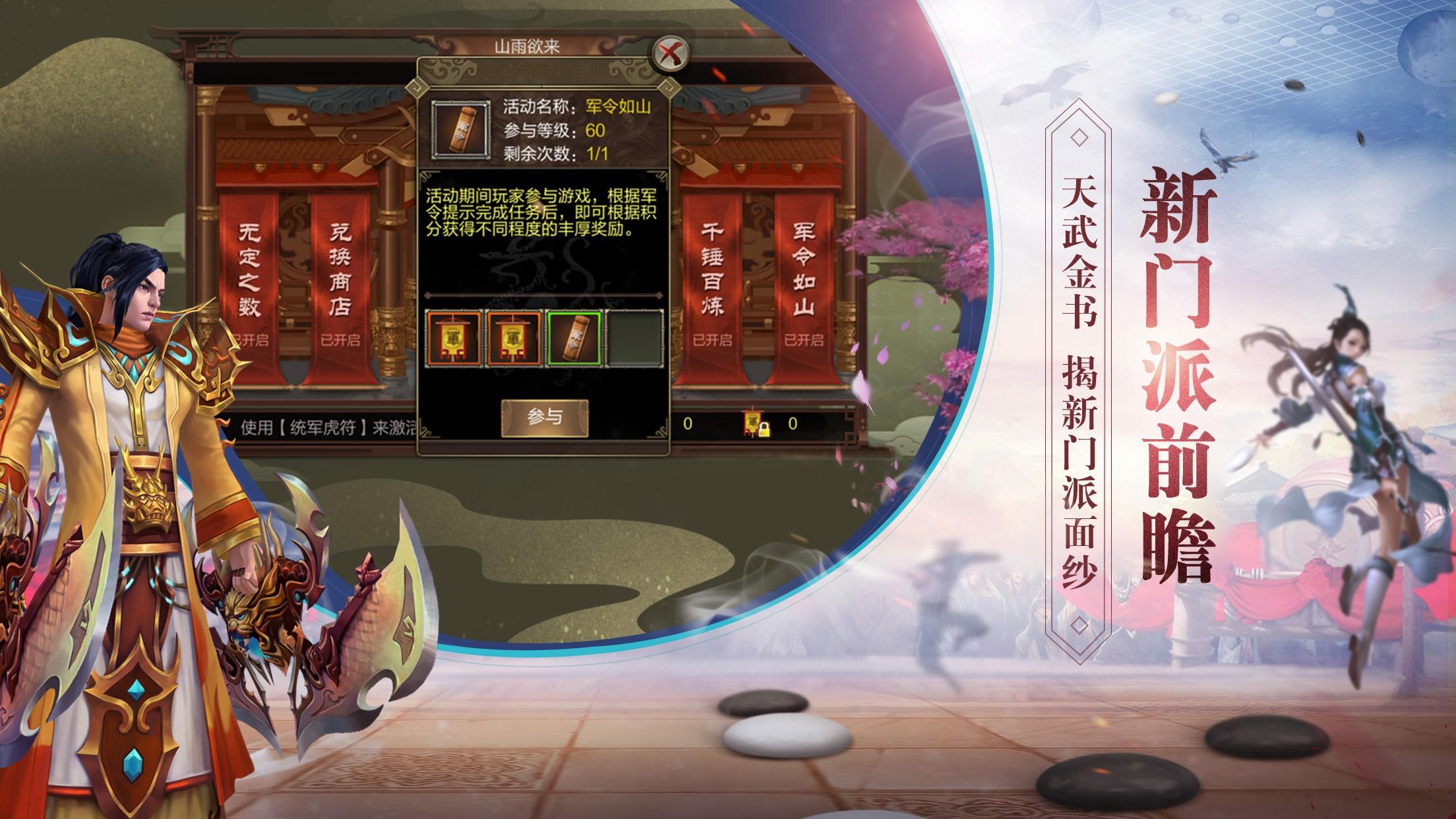 以天设棋盘对弈战八方《天龙3D》新资料片即将上线