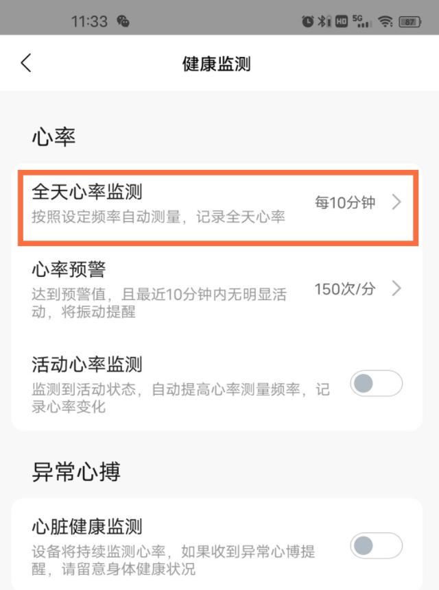小米手环6关闭健康监测方法介绍