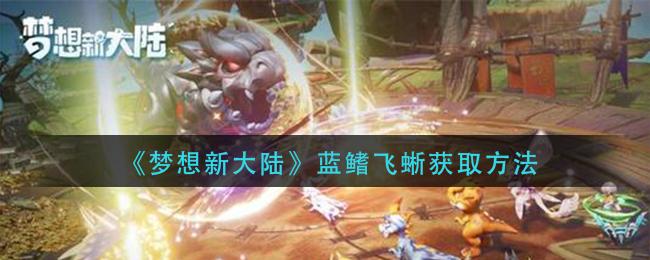 《梦想新大陆》蓝鳍飞蜥获取方法