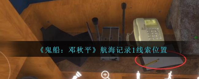 《鬼船:邓秋平》三级线索——航海记录1
