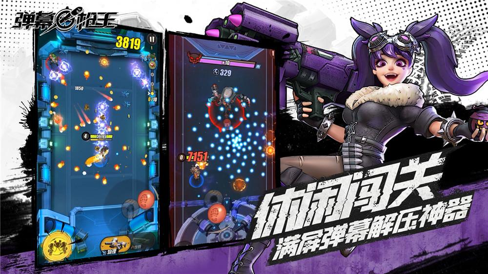 网易宣布代理休闲射击类游戏《弹幕枪王》 全平台预约今日开启