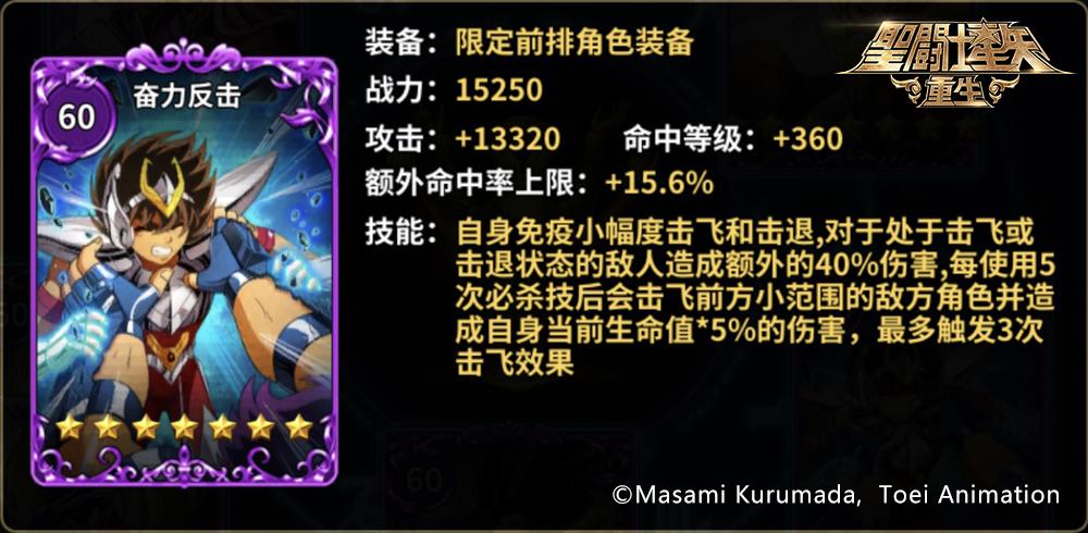 传说圣斗士·星矢究极之力搭配攻略