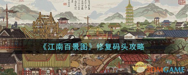 《江南百景图》修复码头攻略