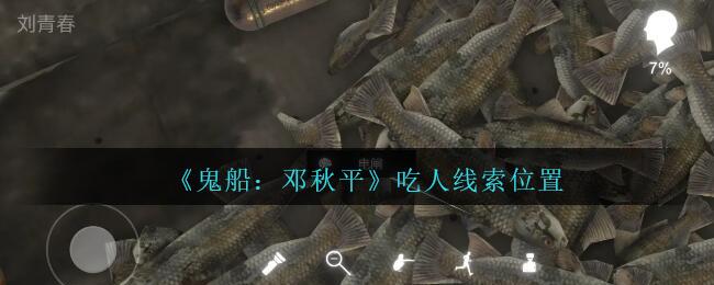 《鬼船:邓秋平》二级线索——吃人