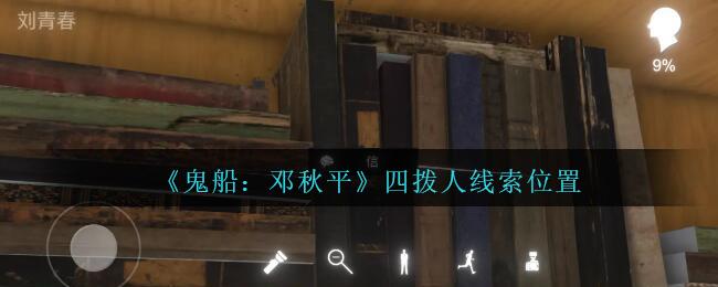 《鬼船:邓秋平》二级线索——四拨人