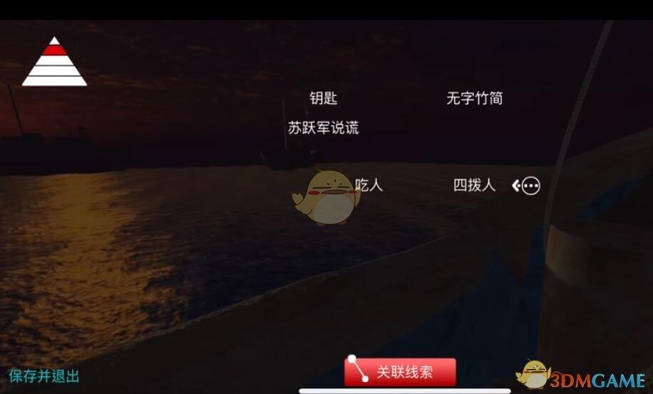《鬼船:邓秋平》攻略线索大全
