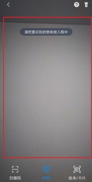 《天猫精灵》扫描二维码方法介绍