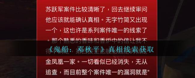 《鬼船:邓秋平》一级线索——真相