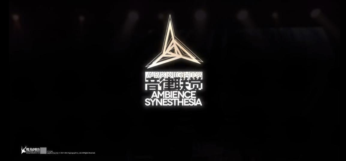 明日方舟:音律联觉Ambience Synesthesia专场演唱会开办 大饼落地