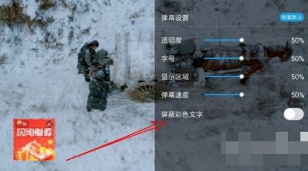 《咪咕视频》关闭弹幕方法介绍