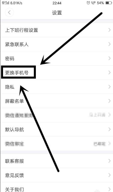 《嘀嗒出行》更换手机号方法介绍