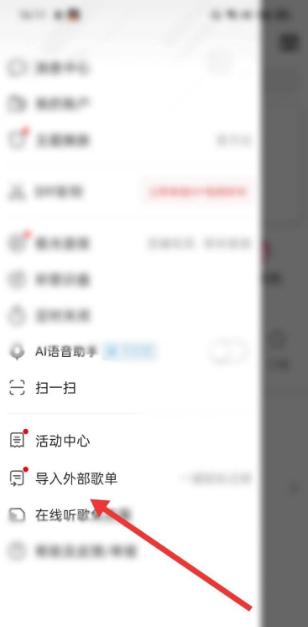 《咪咕音乐》导入网易云音乐歌单方法介绍