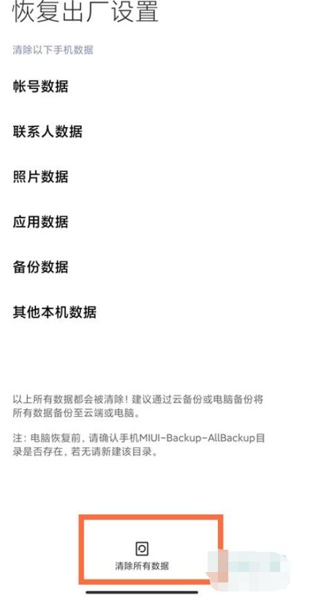 小米11青春版恢复出厂设置位置介绍