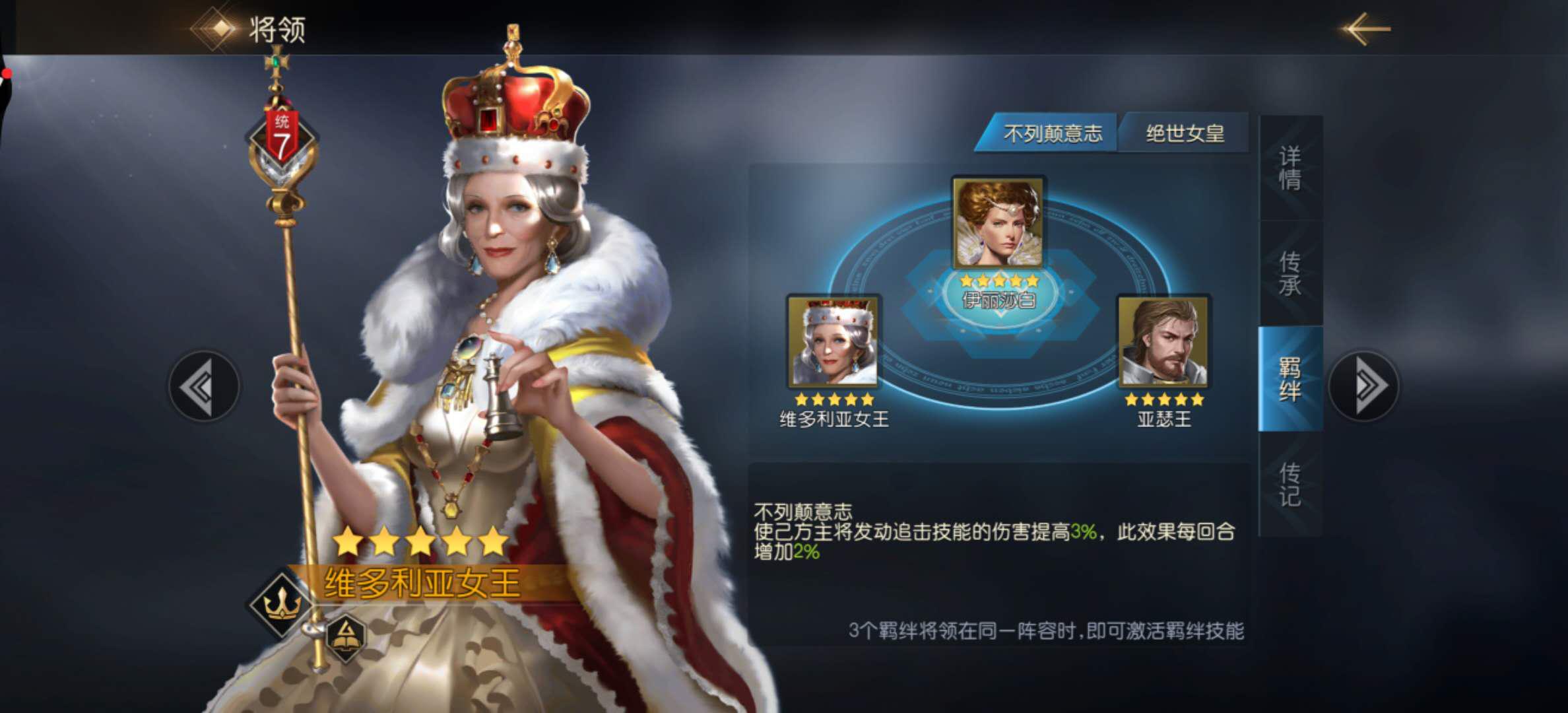 《征服与霸业》维多利亚女王全面分析