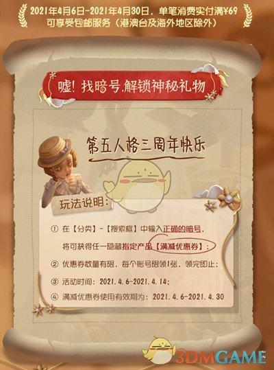 《第五人格》三周年神秘礼物暗号介绍