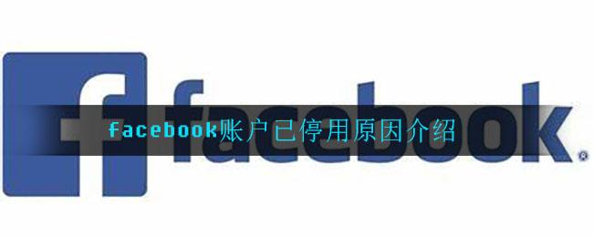 facebook账户已停用原因介绍