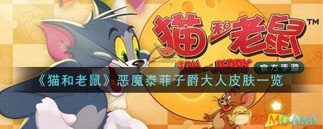 《猫和老鼠》恶魔泰菲子爵大人皮肤一览
