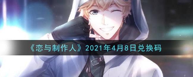 《恋与制作人》2021年4月8日兑换码