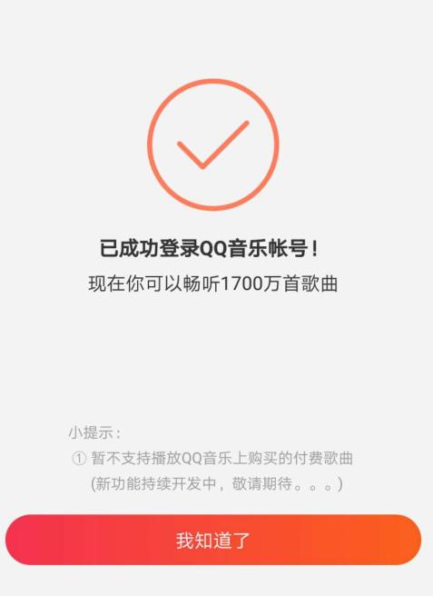 《小爱音箱》绑定QQ音乐方法介绍