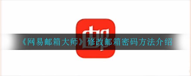 《网易邮箱大师》修改邮箱密码方法介绍
