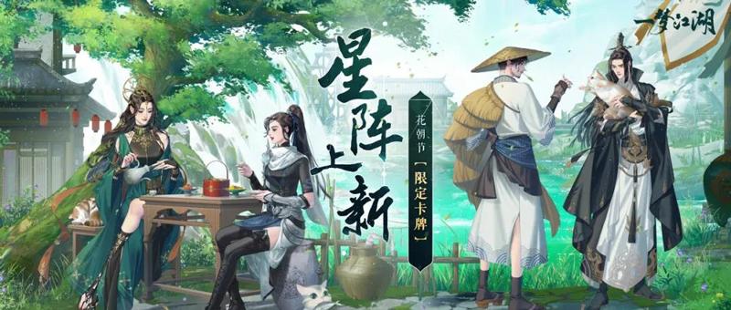 《一梦江湖》限时卡牌上线!蔡居诚、唐明梓等加入浮生星阵!