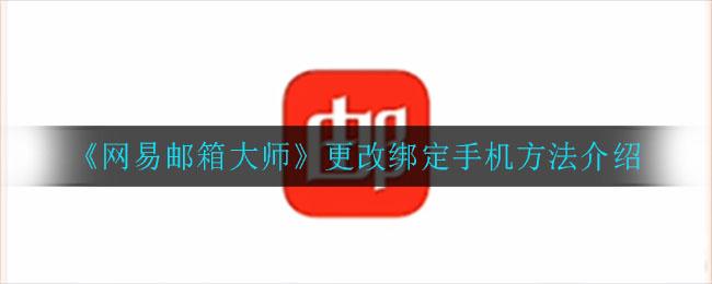 《网易邮箱大师》更改绑定手机方法介绍