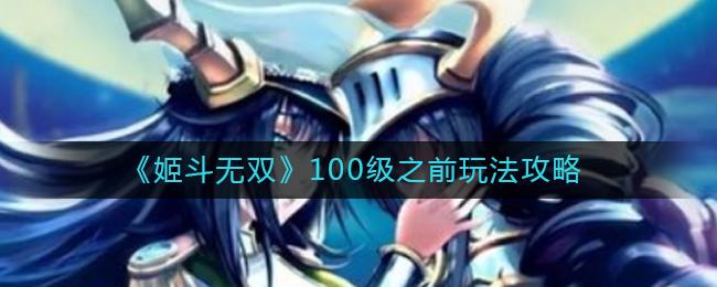 《姬斗无双》100级之前玩法攻略