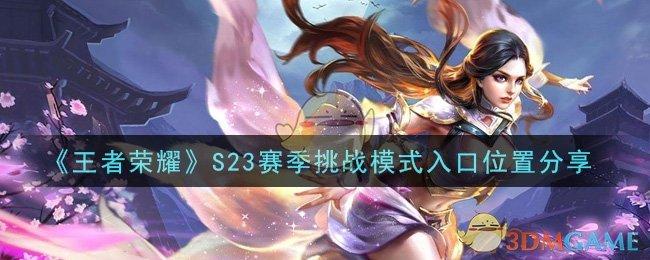 《王者荣耀》S23赛季挑战模式入口位置分享