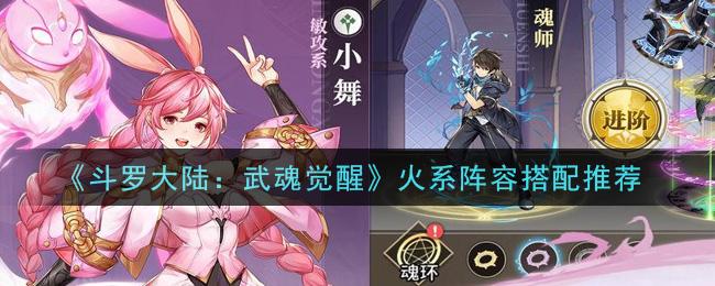 《斗罗大陆:武魂觉醒》火系阵容搭配推荐