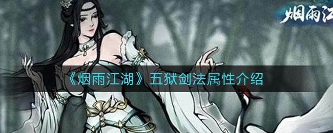 《烟雨江湖》五狱剑法属性介绍