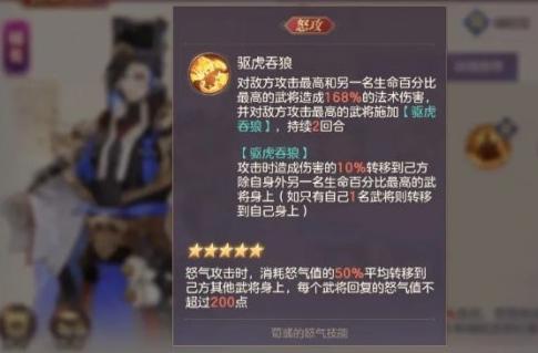 《三国志:幻想大陆》群魏联盟阵容攻略