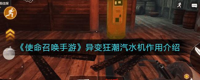 《使命召唤手游》异变狂潮汽水机作用介绍