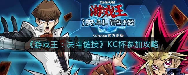 《游戏王:决斗链接》KC杯参加攻略