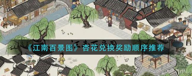 《江南百景图》杏花兑换奖励顺序推荐