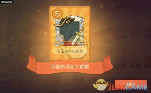 《猫和老鼠》骑士精神头像框获取攻略
