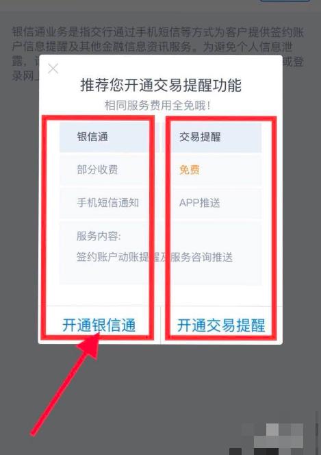 《交通银行》开通短信通知方法介绍