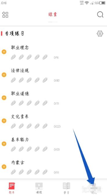 《华图在线》更改绑定号码介绍