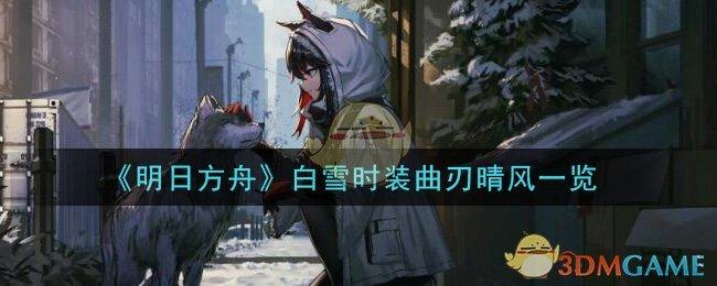 《明日方舟》白雪时装曲刃晴风一览