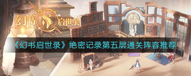 《幻书启世录》绝密记录第五层通关阵容推荐