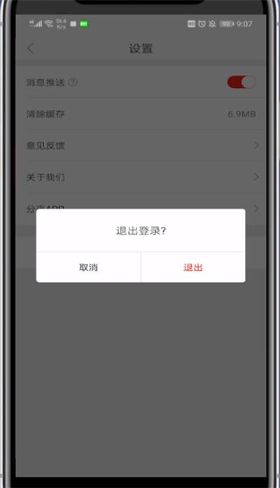 《网易严选》切换账号方法介绍